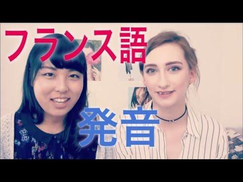 Prononciation française pour les japonais!!