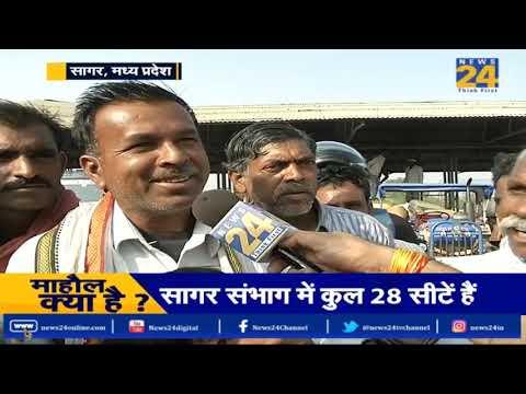 मध्यप्रदेश चुनाव में सागर का चुनावी माहौल क्या है ? Rajeev Ranjan के साथ