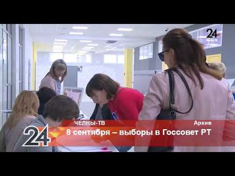 8 сентября   выборы в Госсовет РТ