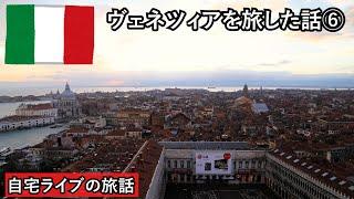 【自宅ライブの旅話】ヴェネツィアを旅した話その6(最終回) 2014年初旬、ガラス製品など