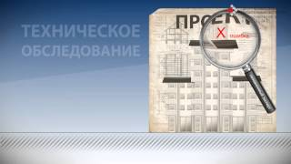 Технический аудит (Техническое обследование)(, 2015-05-14T14:29:11.000Z)