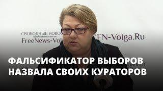 Фальсификатор выборов назвала фамилии своих кураторов