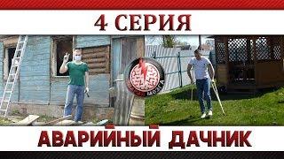 АВАРИЙНЫЙ ДАЧНИК 4: ДОМ, ДРОВА, СМОЛЕНСК!