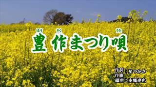 和田青児&桜ちかこ - 豊作まつり唄