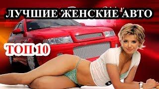 видео Самые популярные марки автомобилей для женщин