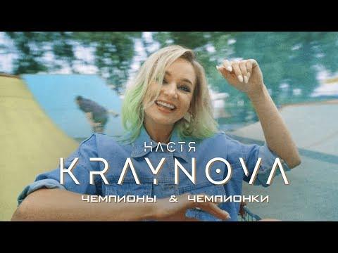 Настя Крайнова - Чемпионы & чемпионки (Премьера клипа 2019)