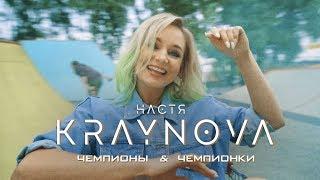 Смотреть клип Настя Крайнова - Чемпионы & Чемпионки