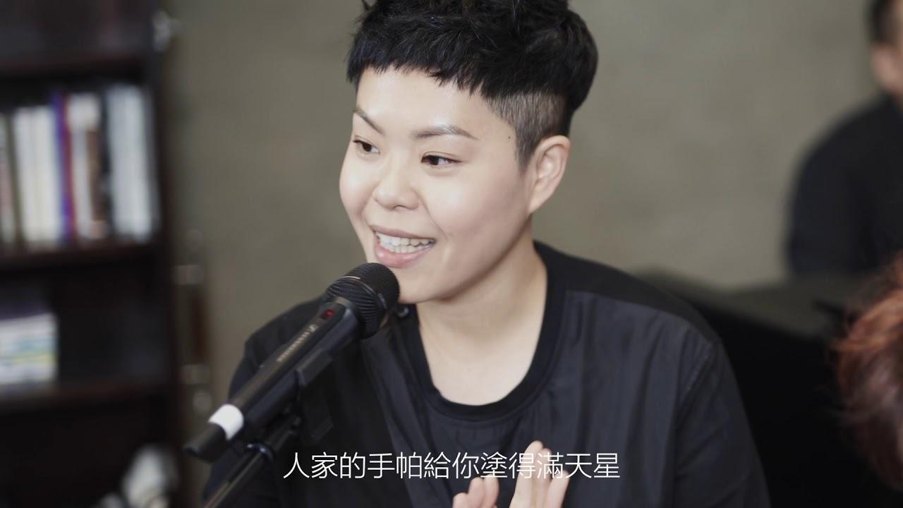 林二汶 x 朱咪咪 JAM出真經典第三彈 - YouTube