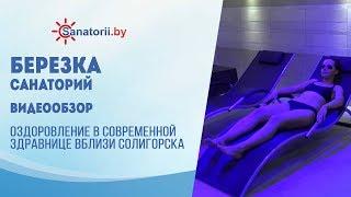 Видеообзор санатория Березка, Санатории Беларуси