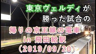 東京ヴェルディが勝った試合の帰りの京王線の電車(2019/09/20)