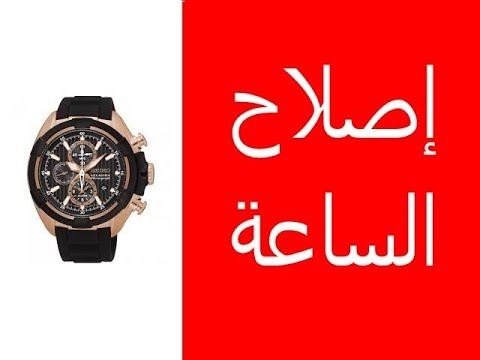 e0d0afd7c اصلاح الساعات الهاي كوبى - YouTube