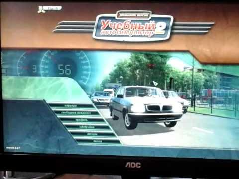3d учебный автосимулятор 2 пк/pс (2011) скачать торрент 24.