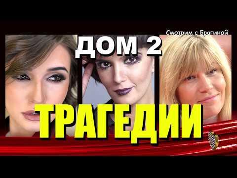 ДОМ 2 Трагические СУДЬБЫ - Видео онлайн