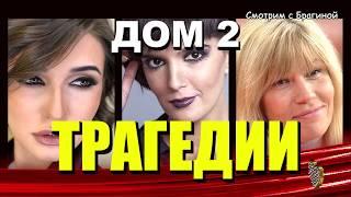 Download ДОМ 2 Трагические СУДЬБЫ Mp3 and Videos
