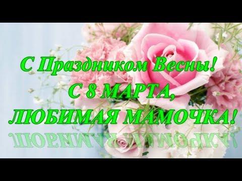 Красивое поздравление с 8 марта маме.