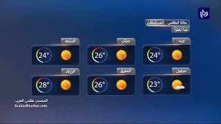 النشرة الجوية الأردنية من رؤيا 30-9-2017