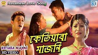 Assamese Sad Love Song | Ketiaba Majoni | Zubeen Garg, Nirmali Das | BOHAGOT BIRINAR BIA (2010)