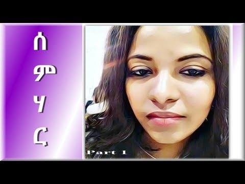 Semhar Gebreslase  Part 1