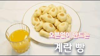 (쨔크팟)오븐이 없이 만드는 계란빵 아기간식鸡蛋饼   …