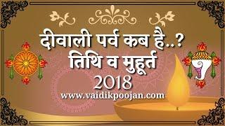 Diwali kab hai 2018 | Diwali muhurt 2018 | Diwali lakshmi pooja muhurt 2018
