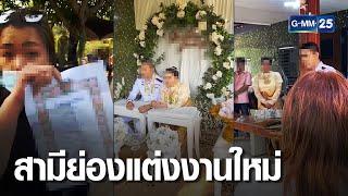 เมียหลวงโชว์ทะเบียนสมรส บุกงานแต่งสามี | เจาะข่าวค่ำ | GMM25