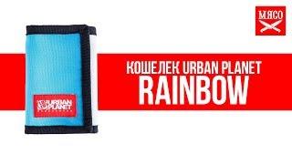 Кошелек Urban Planet - Rainbow. Обзор