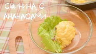 Свинина запеченная в духовке с ананасами / Pork with pineapple