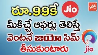రూ.99 కే జియో బంపర్ ఆఫర్లు! Reliance Jio Prime Membership at Rs 99 Unlimited Voice Calls | YOYO TV
