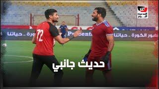 حديث جانبي بين «علي لطفي والمهدي سليمان ومدرب حراس مرمى الأهلي» في مباراة بيراميدز