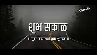 good-morning-status-marathi