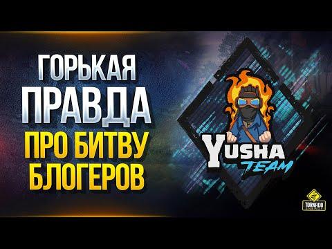 Вся ПРАВДА про Битву Блогеров 2020 / Yusha Team