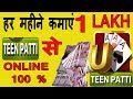 How To Earn Money Online For Free | Octro Teen Patti | Make Money Online in Hindi