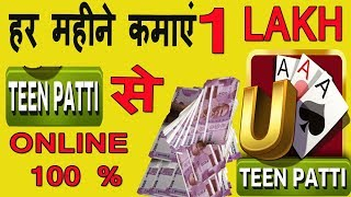 How To Earn Money Online For Free   Octro Teen Patti   Make Money Online in Hindi