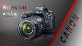 فيديو تجربتي ومراجعتي لكانون Canon 6d mark II
