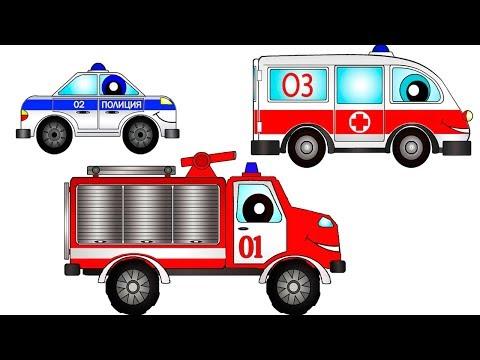 Мультики про машинки: Пожарная машина, Скорая помощь, Полицейская машина. Пожар. Машины помощники