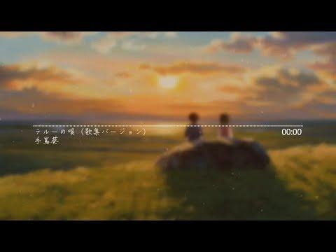 【繁中字幕】手嶌葵 - テルーの唄(歌集バージョン)