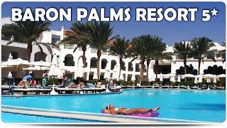 Отель Baron Palms Resort 5 Дорога к пляжу Шарм Эль Шейх Египет