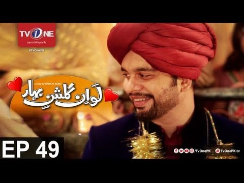 Love In Gulshan E Bihar - Episode 49 - TV One Drama - 26th September 2017
