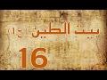 مسلسل بيت الطين الجزء الاول - الحلقة ١٦