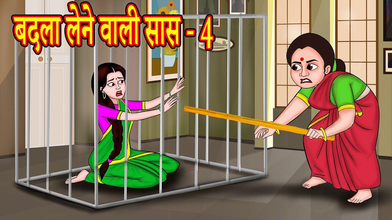 बदला लेने वाली सास 4 Hindi Stories Hindi Kahaniya हिंदी कहनियाComedy Video|Hindi Comedy Hindi Story