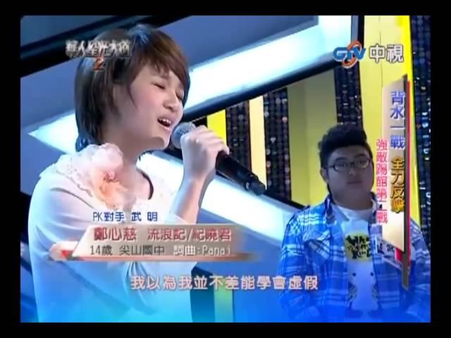 鄭心慈 - 流浪記 20121209 (28分)