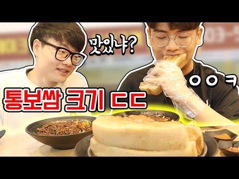 🔥통보쌈 1.5kg에 막국수 2그릇을 20분 안에?! 온정돈까스급 최강 난이도 ㄷㄷ..