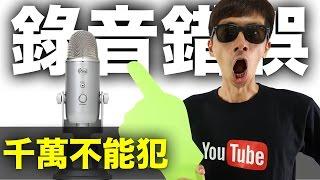youtube影片製作教學(你千萬不能犯三個的錄音錯誤)EP3 (中文字幕)