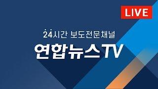 연합뉴스TV live stream on Youtube.com