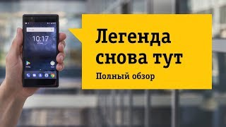 Смартфон Nokia 3 (2017) Dual SIM - Обзор. Новая Нокиа, Новый Android, Новые Характеристики