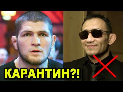 В Нью-Йорке карантин/Хабиб против Тони Фергюсона слова чемпиона/ Майкл Джонсон о UFC 249
