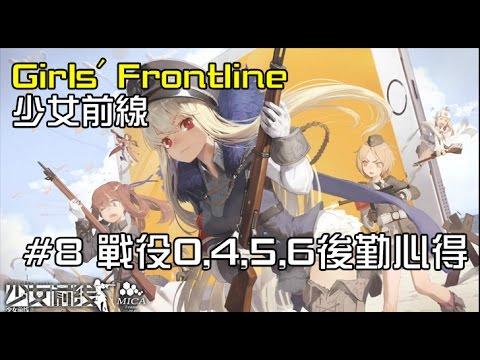 Girls' Frontline 少女前線 #8 戰役0,4,5,6後勤心得 - YouTube