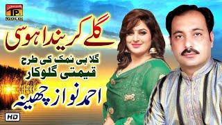 Gilley Karenda Hosi | Ahmed Nawaz Cheena - (Official Video) Latest Saraiki & Punjabi Songs 2019