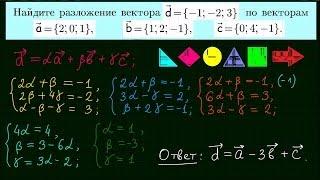 Разложение вектора по векторам (базису). Аналитическая геометрия-1
