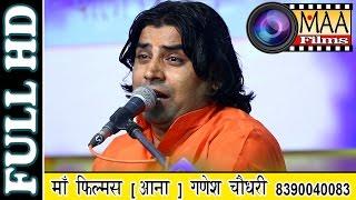 Hit Desi Bhajan   Shyam Paliwal   MAA Films [AANA] 8390040083   bijowa Live   new rajasthani Bhajan